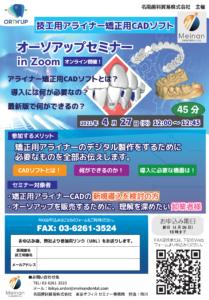 オーソアップセミナー2021年4月Zoom_A4
